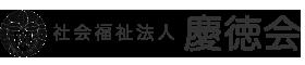 社会福祉法人 慶徳会